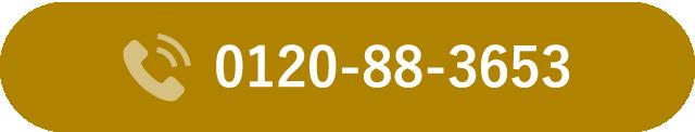 0120-88-3653