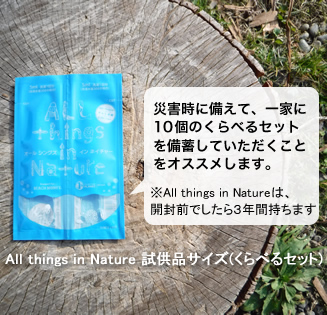All things in Nature 試供品サイズ(くらべるセット)